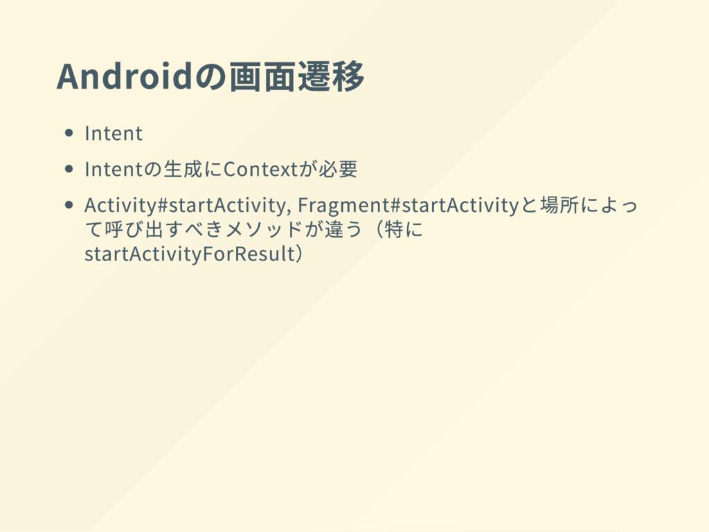 Android の画面遷移 Intent Intent の生成に Contextが 必要 Ac...