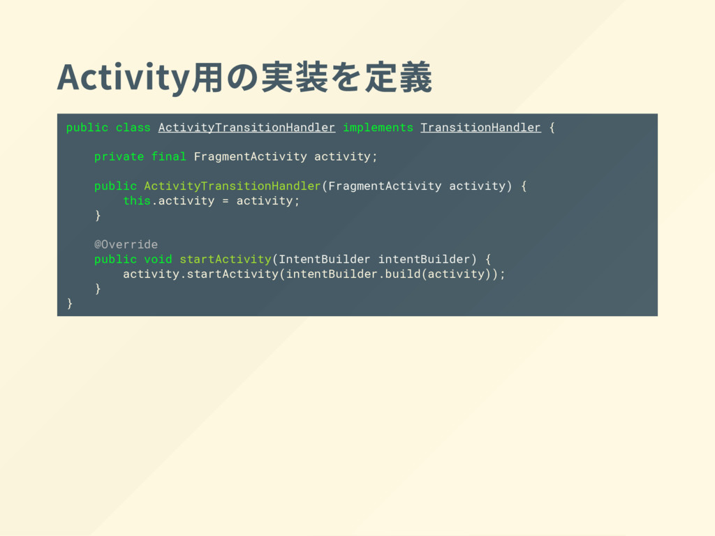 Activity 用の実装を定義 public class ActivityTransitio...