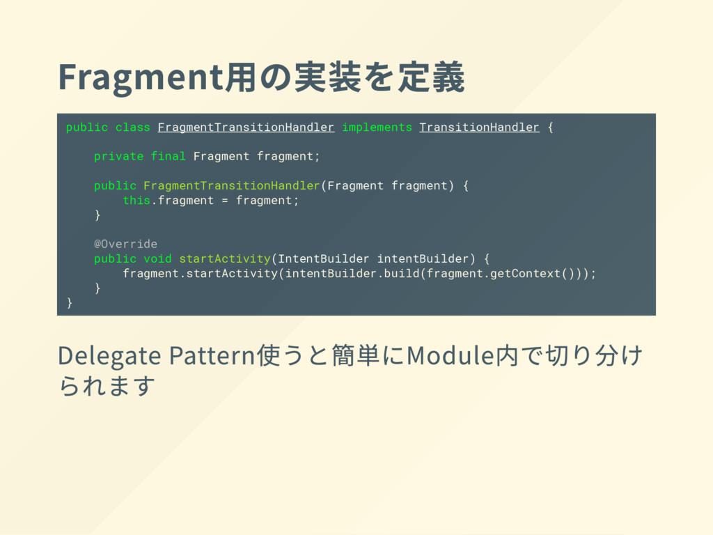 Fragment 用の実装を定義 public class FragmentTransitio...