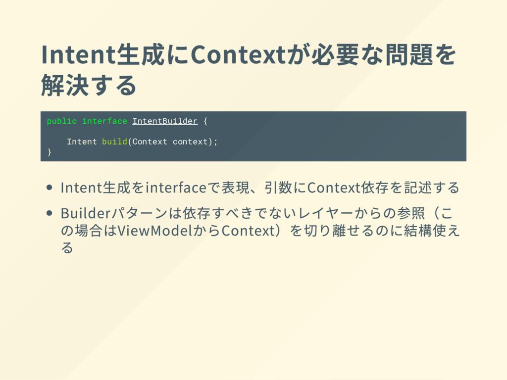 Intent 生成に Contextが 必要な問題を 解決する public interfac...