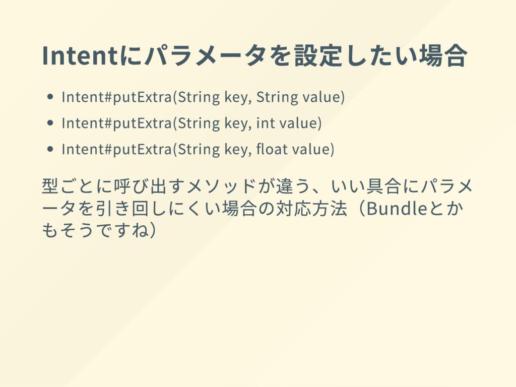 Intent にパラメータを設定した い 場合 Intent#putExtra(String ...