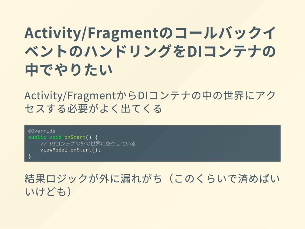 Activity/Fragment のコールバックイ ベントのハンドリングを DI コンテナの...
