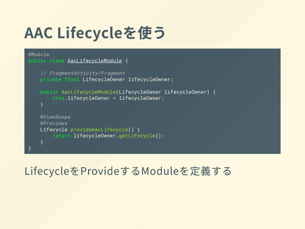 AAC Lifecycle を使 う @Module public class AacLife...
