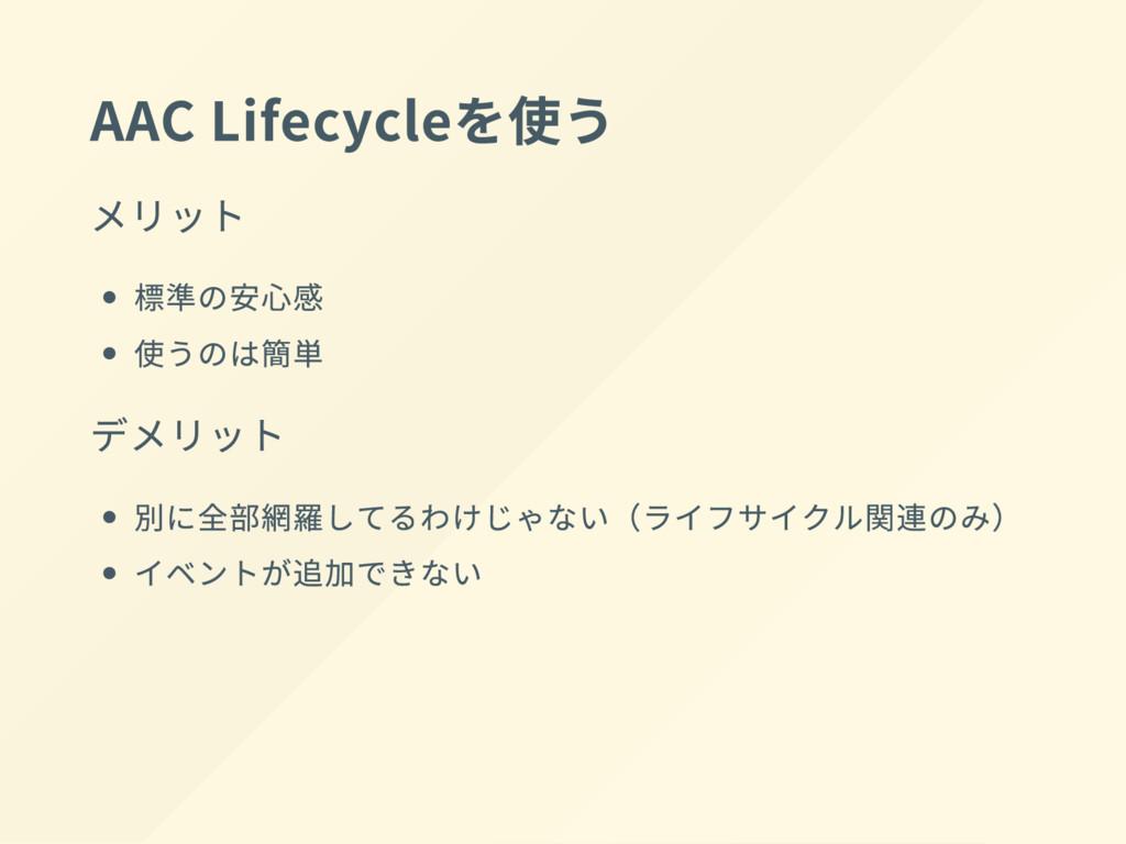 AAC Lifecycle を使 う メリット 標準の安心感 使 う のは簡単 デメリット 別...