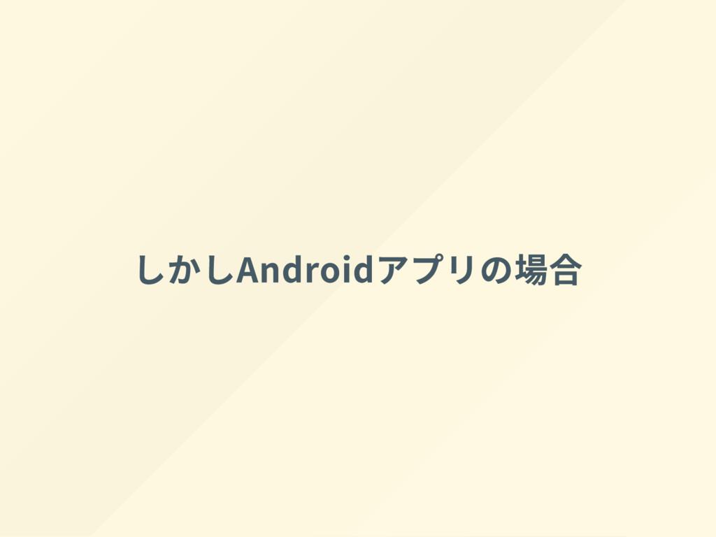 し か し Android アプリの場合