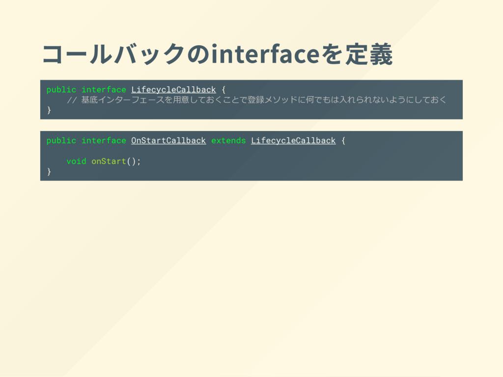 コールバックの interface を定義 public interface Lifecycl...