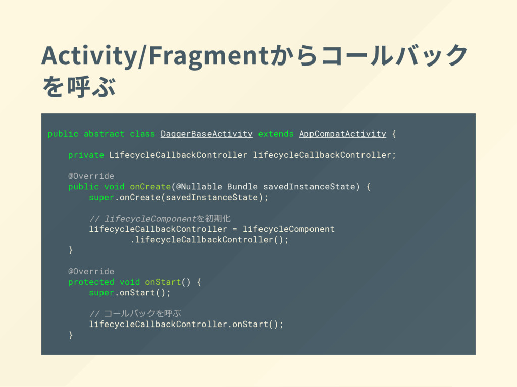 Activity/Fragmentか らコールバック を呼ぶ public abstract ...
