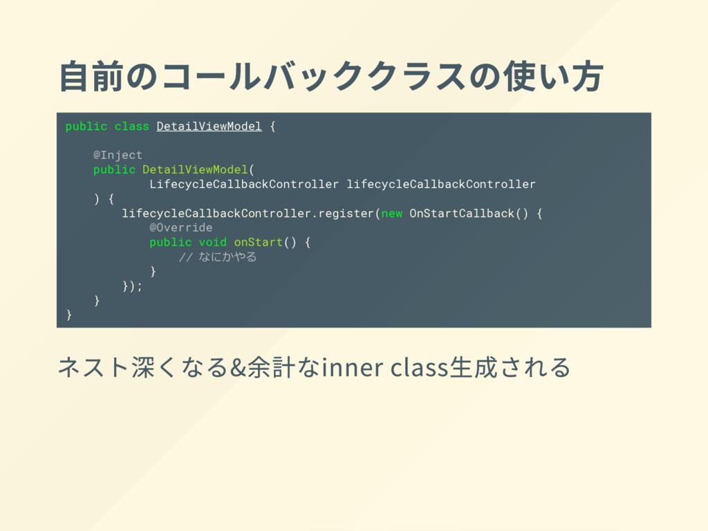 自前のコールバッククラスの使 い 方 public class DetailViewModel...