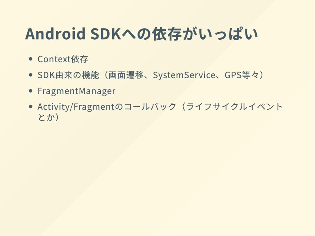 Android SDK への依存 がい っぱ い Context 依存 SDK 由来の機能(画...