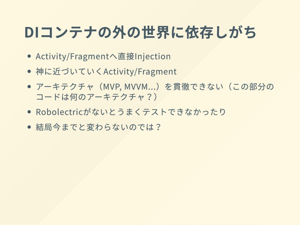 DI コンテナの外の世界に依存し が ち Activity/Fragment へ直接 Inje...