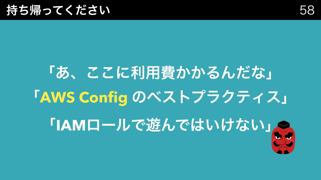 ͪؼ͍ͬͯͩ͘͞  ʮ͋ɺ͜͜ʹར༻අ͔͔ΔΜͩͳʯ ʮAWS Config ͷϕετϓϥ...