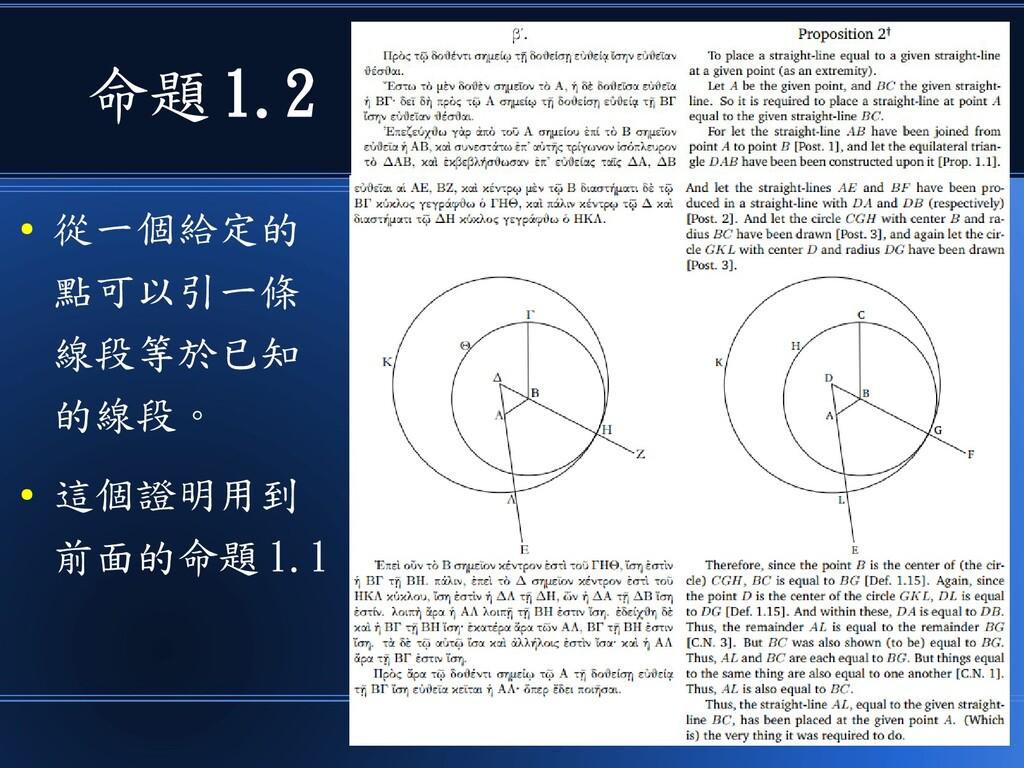 命題 1.2 ● 從一個給定的 點可以引一條 線段等於已知 的線段。 ● 這個證明用到 前面的...