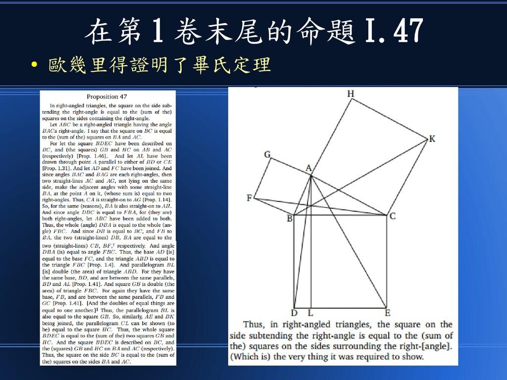 在第 1 卷末尾的命題 I.47 ● 歐幾里得證明了畢氏定理