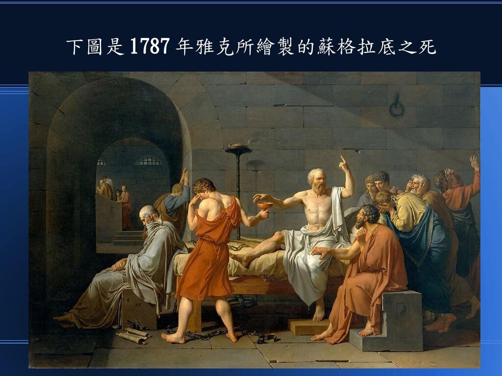 下圖是 1787 年雅克所繪製的蘇格拉底之死