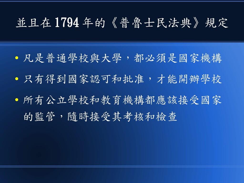 並且在 1794 年的《普魯士民法典》規定 ● 凡是普通學校與大學,都必須是國家機構 ● 只有...