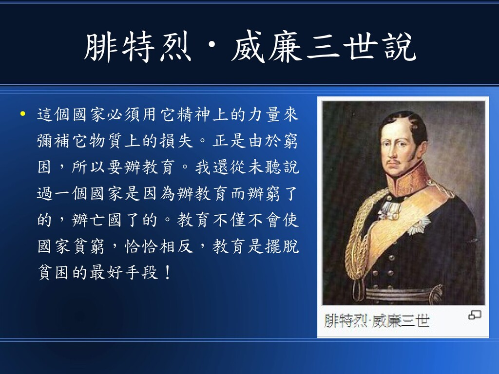 腓特烈 · 威廉三世說 ● 這個國家必須用它精神上的力量來 彌補它物質上的損失。正是由於窮 困...