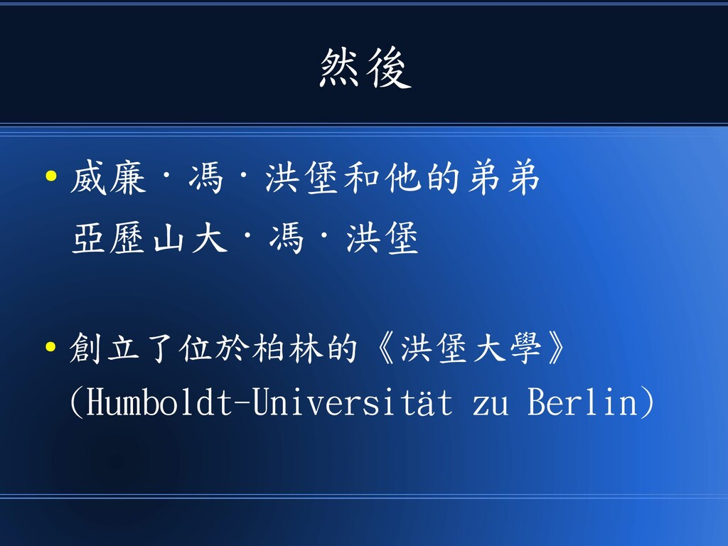 然後 ● 威廉 · 馮 · 洪堡和他的弟弟 亞歷山大 · 馮 · 洪堡 ● 創立了位於柏林的《...