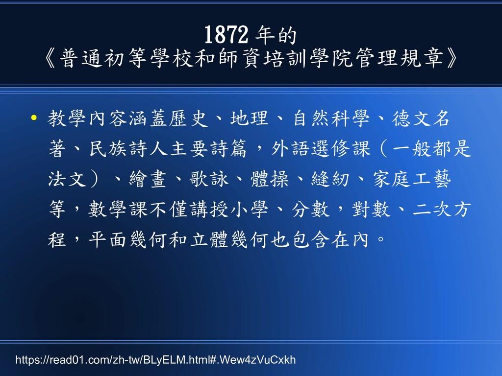1872 年的 《普通初等學校和師資培訓學院管理規章》 ● 教學內容涵蓋歷史、地理、自然科學、...