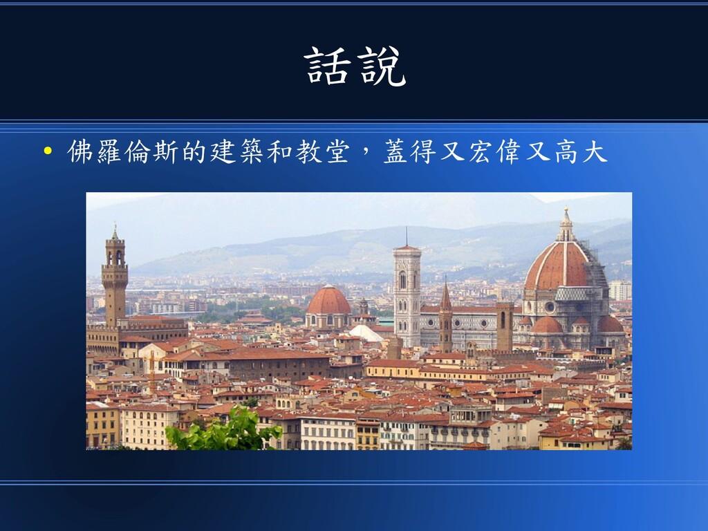 話說 ● 佛羅倫斯的建築和教堂,蓋得又宏偉又高大