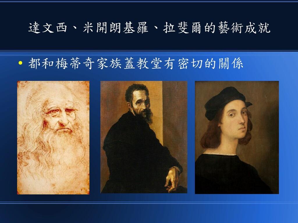 達文西、米開朗基羅、拉斐爾的藝術成就 ● 都和梅蒂奇家族蓋教堂有密切的關係