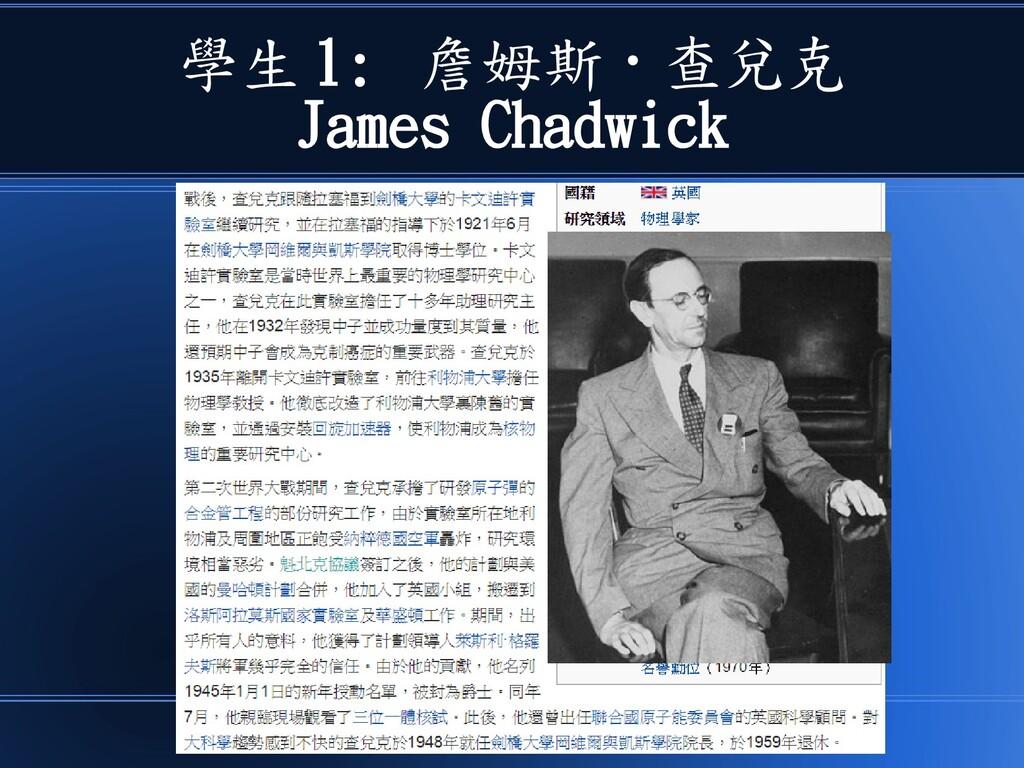 學生 1: 詹姆斯 · 查兌克 James Chadwick
