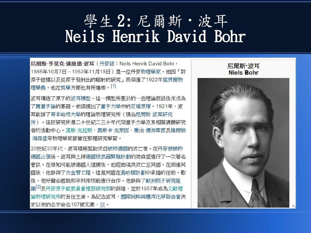 學生 2: 尼爾斯 · 波耳 Neils Henrik David Bohr