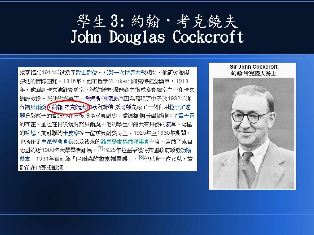 學生 3: 約翰 · 考克饒夫 John Douglas Cockcroft