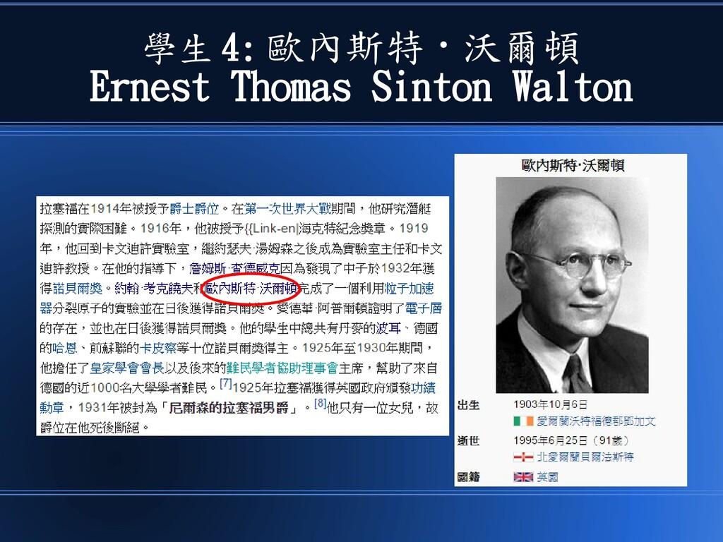 學生 4: 歐內斯特 · 沃爾頓 Ernest Thomas Sinton Walton