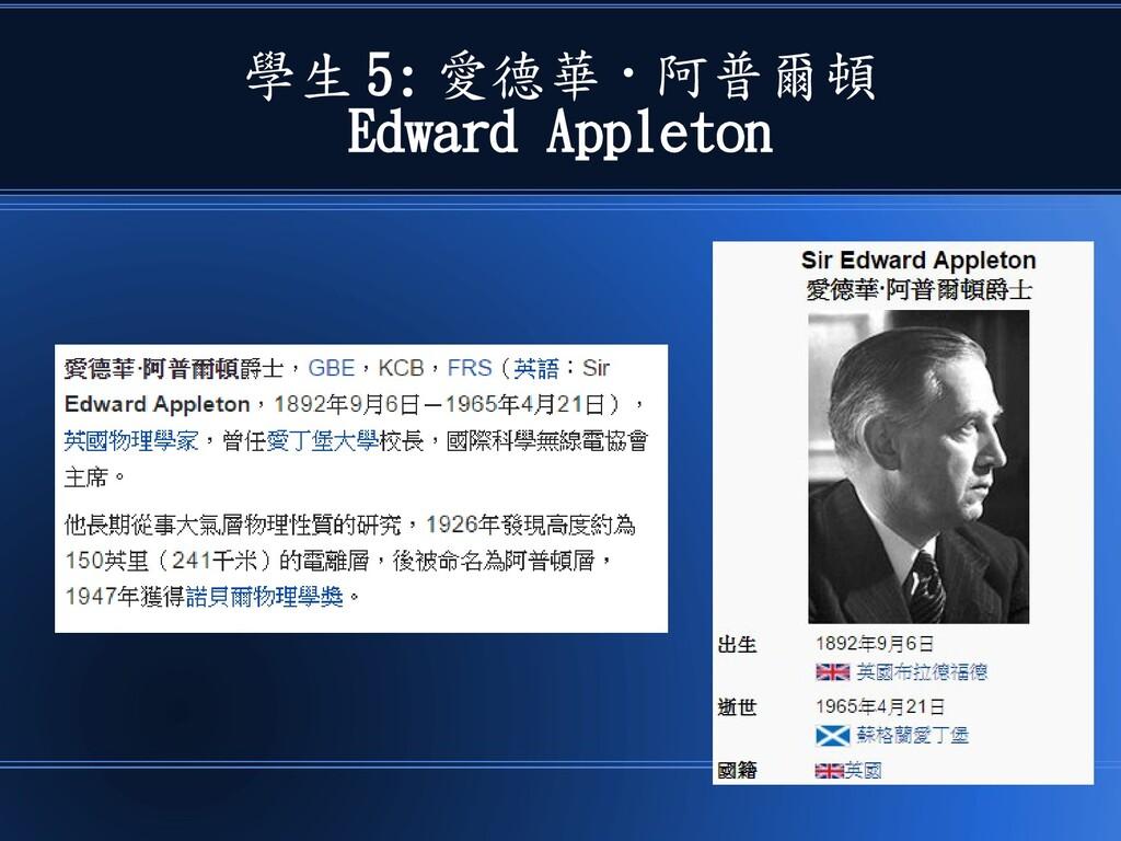 學生 5: 愛德華 · 阿普爾頓 Edward Appleton