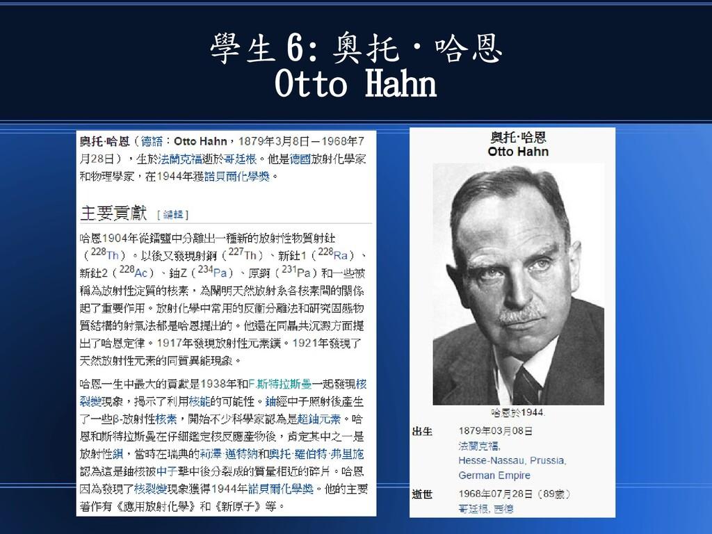 學生 6: 奧托 · 哈恩 Otto Hahn