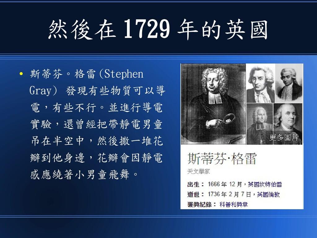然後在 1729 年的英國 ● 斯蒂芬。格雷 (Stephen Gray) 發現有些物質可以導...