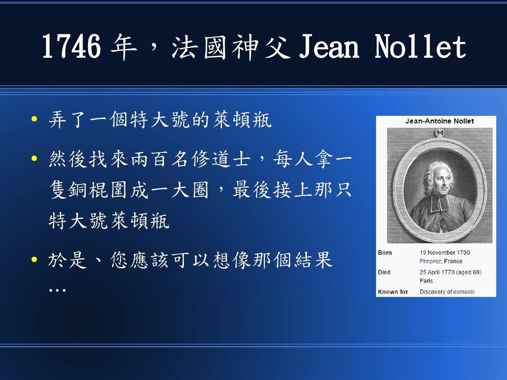 1746 年,法國神父 Jean Nollet ● 弄了一個特大號的萊頓瓶 ● 然後找來兩百名...