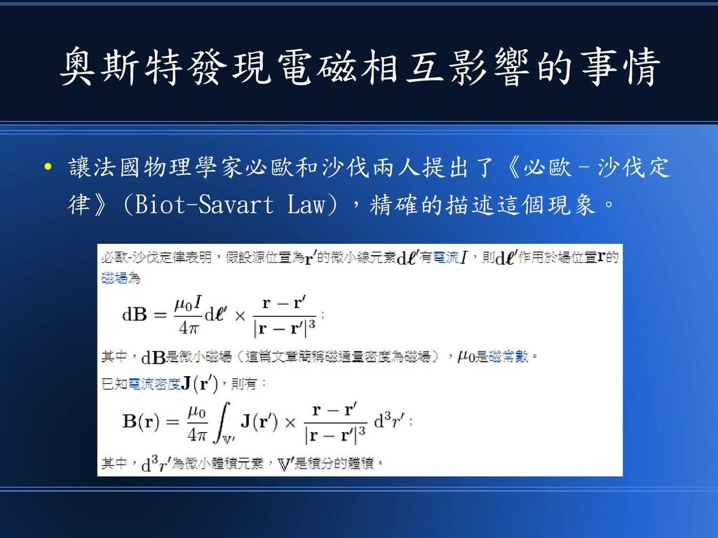 奧斯特發現電磁相互影響的事情 ● 讓法國物理學家必歐和沙伐兩人提出了《必歐 - 沙伐定 律》 ...