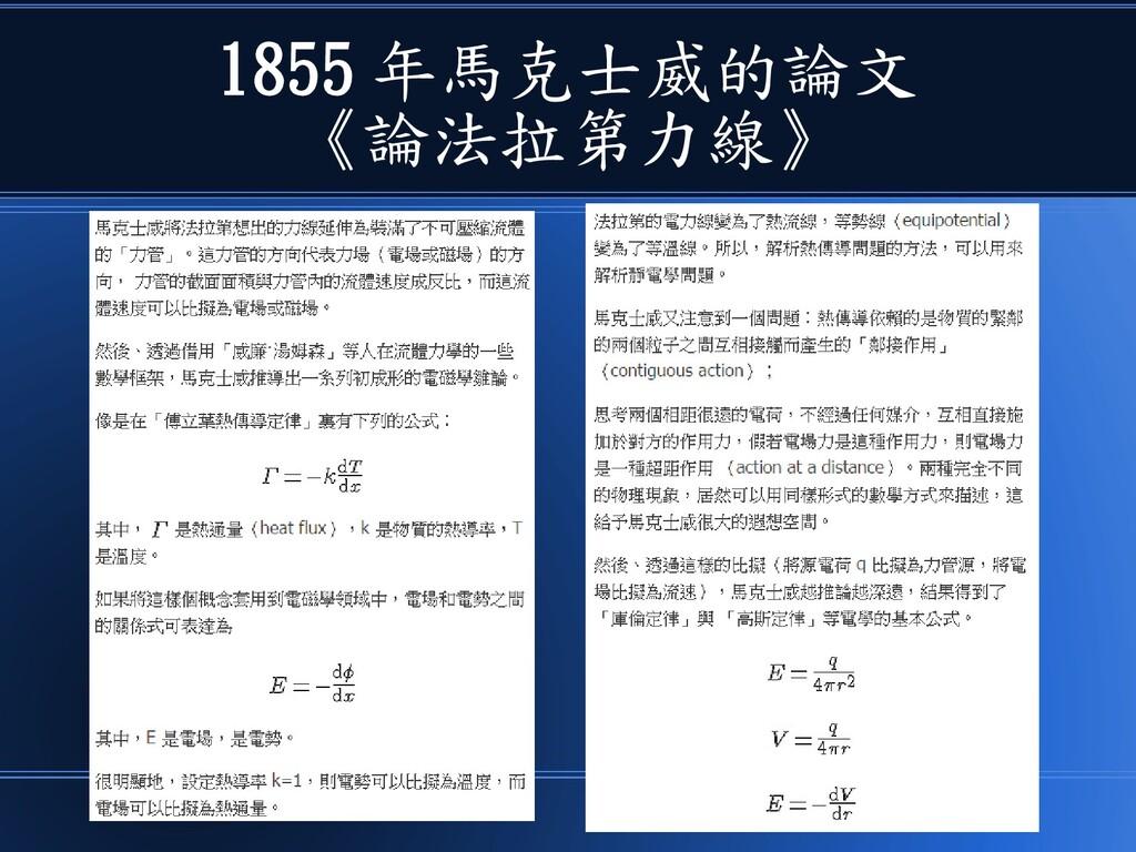 1855 年馬克士威的論文 《論法拉第力線》