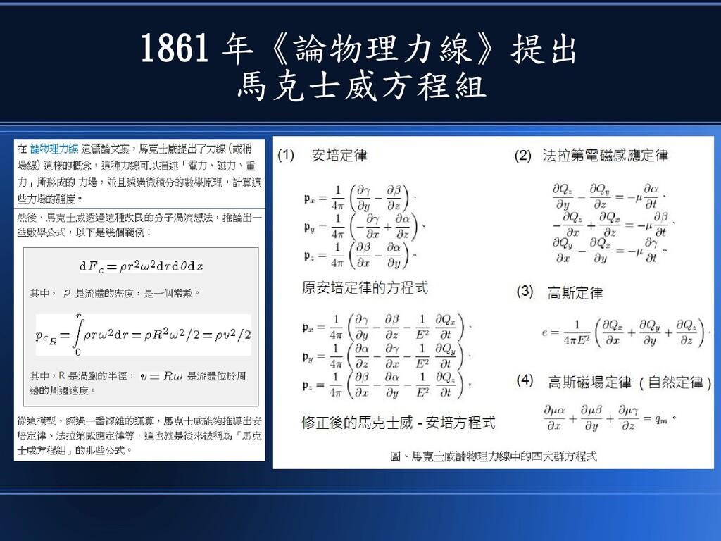 1861 年《論物理力線》提出 馬克士威方程組