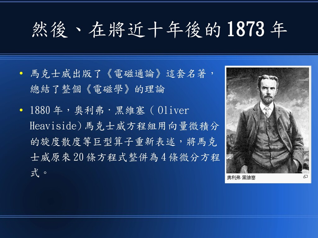 然後、在將近十年後的 1873 年 ● 馬克士威出版了《電磁通論》這套名著, 總結了整個《電磁...