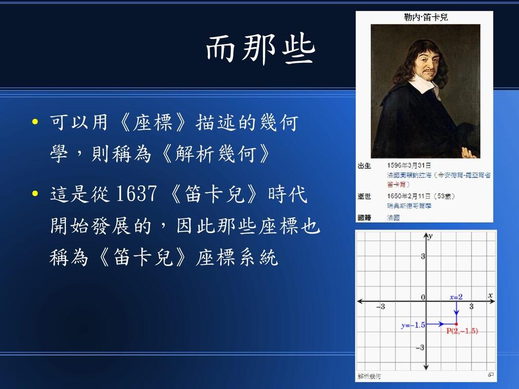 而那些 ● 可以用《座標》描述的幾何 學,則稱為《解析幾何》 ● 這是從 1637 《笛卡兒》...