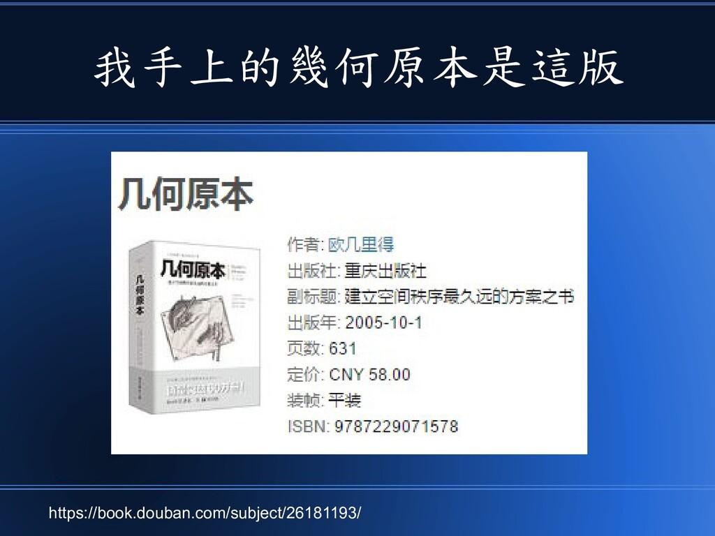 我手上的幾何原本是這版 https://book.douban.com/subject/261...