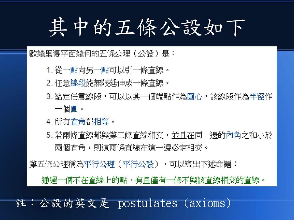 其中的五條公設如下 註:公設的英文是 postulates (axioms)