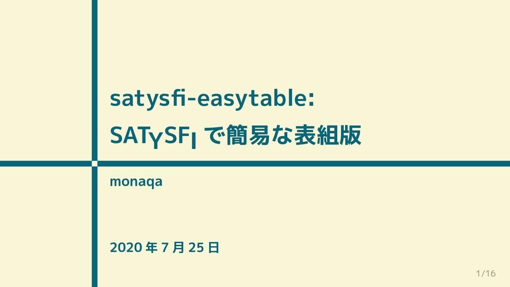 satysfi-easytable: SATYSFI で簡易な表組版 monaqa 2020 ...