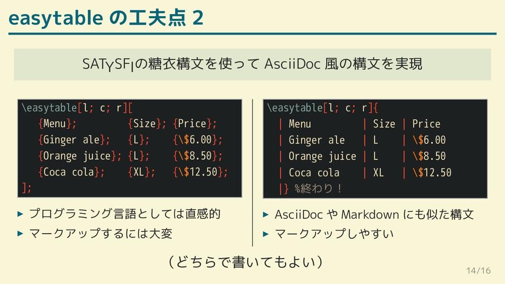 easytable の工夫点 2 SATYSFIの糖衣構文を使って AsciiDoc 風の構文...
