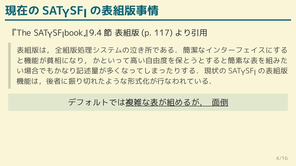 現在の SATYSFI の表組版事情 『The SATYSFIbook』 9.4 節 表組版 ...