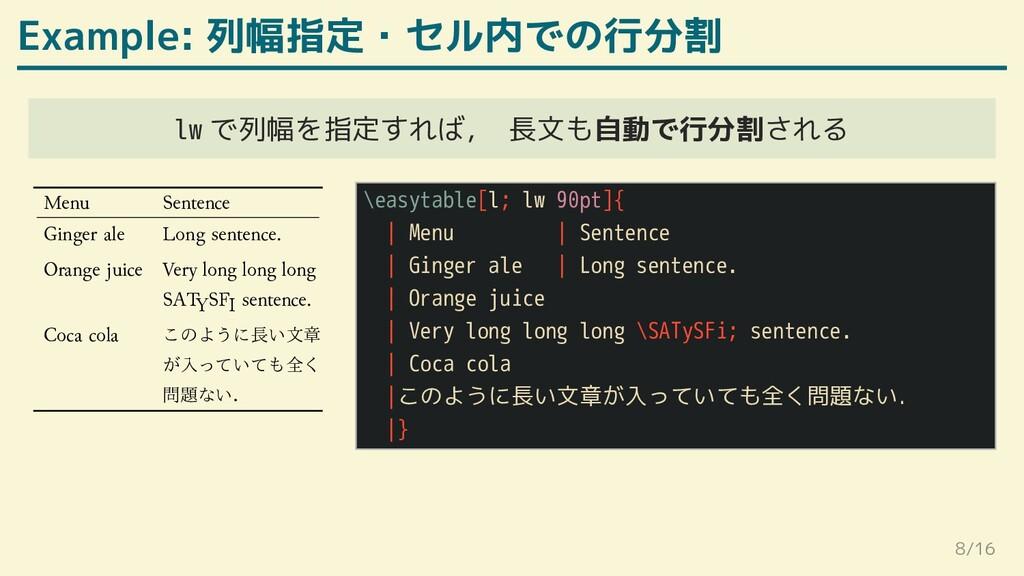 Example: 列幅指定・セル内での行分割 lw で列幅を指定すれば, 長文も自動で行分割さ...