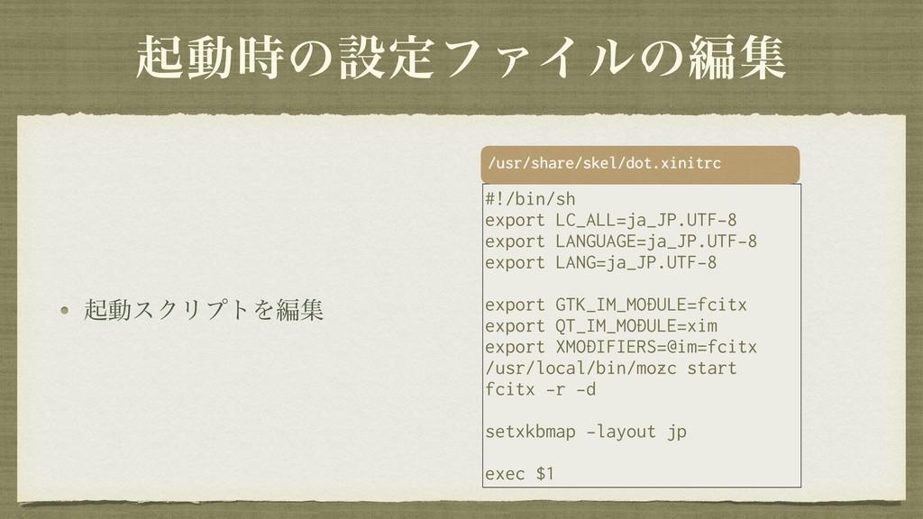ىಈͷઃఆϑΝΠϧͷฤू ىಈεΫϦϓτΛฤू #!/bin/sh export LC_AL...