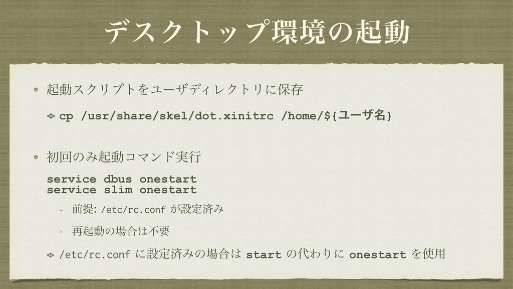 σεΫτοϓڥͷىಈ ىಈεΫϦϓτΛϢʔβσΟϨΫτϦʹอଘ cp /usr/share...