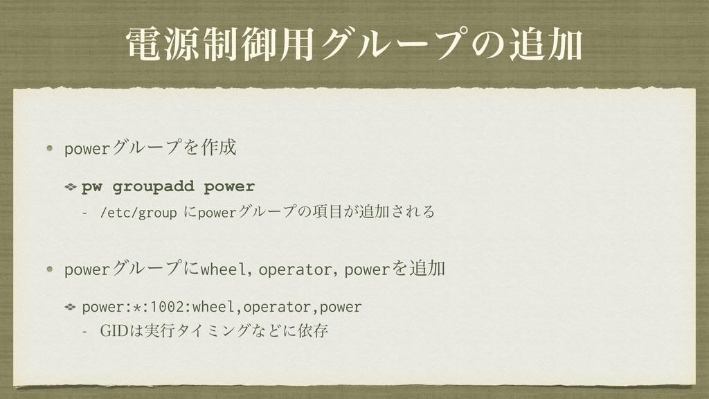 ిݯ੍ޚ༻άϧʔϓͷՃ powerάϧʔϓΛ࡞ pw groupadd power  ...