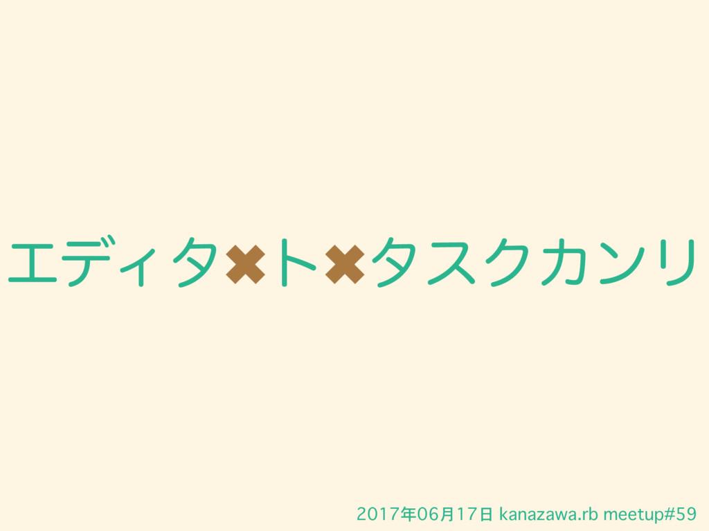 2017年06月17日 kanazawa.rb meetup#59 ΤσΟλ✖τ✖λεΫΧϯϦ