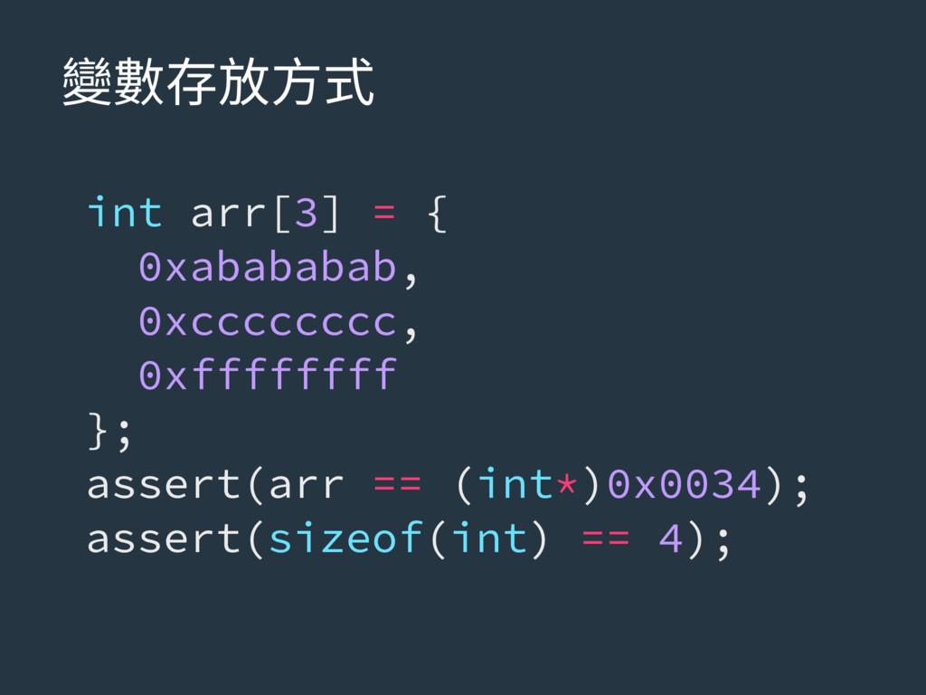 隶侸㶸佞倰䒭 int arr[3] = { 0xabababab, 0xcccccccc, 0...