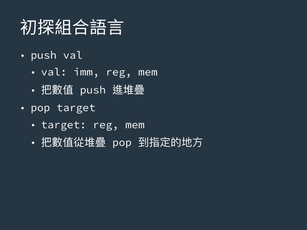 ⴲ䱳穉ざ铃鎊 • push val • val: imm, reg, mem • 把數值 pu...