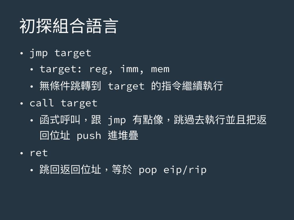 ⴲ䱳穉ざ铃鎊 • jmp target • target: reg, imm, mem • 無...